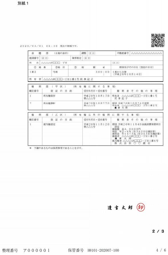 自筆証書遺言保管制度「遺言書情報証明書」サンプル(4/6:財産目録(不動産))