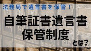 自筆証書遺言書保管制度とは?法務局で遺言書を保管してくれる!