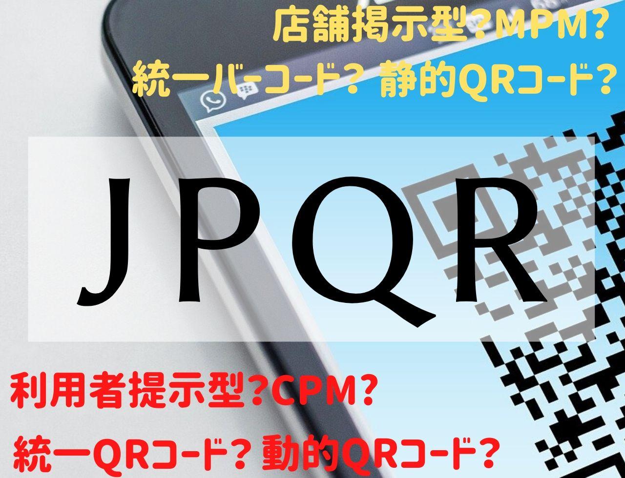JPQRの利用者提示型(CPM)・店舗提示型(MPM)や静的QRコード・動的QRコードの仕様は?