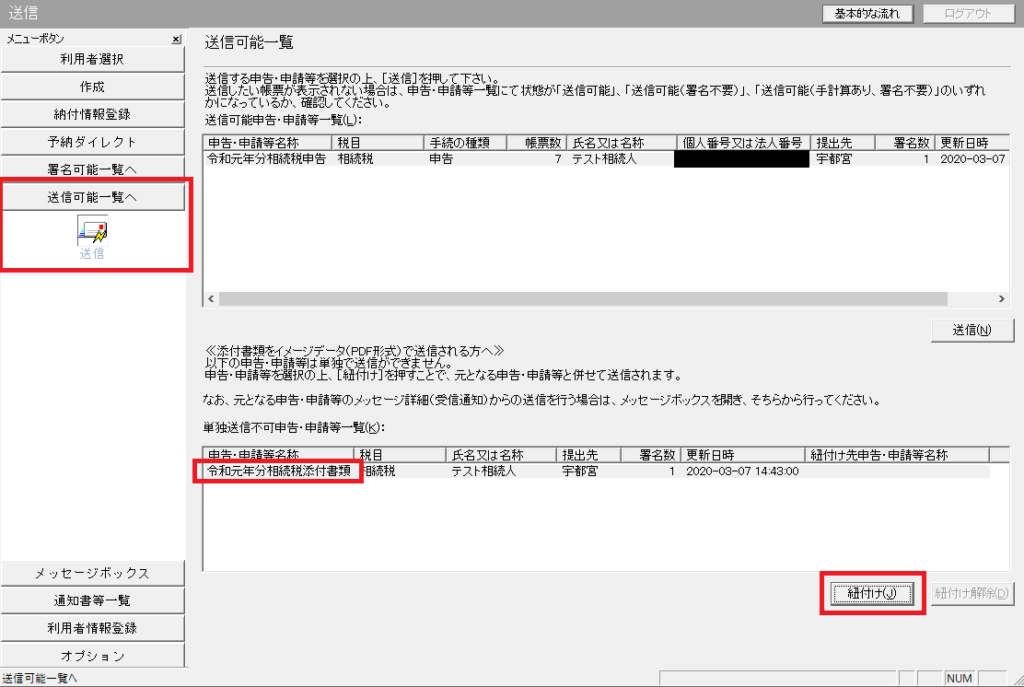e-Taxで相続税申告 イメージ添付書類との紐づけ方法
