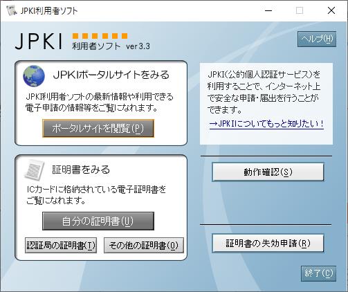 公的個人認証サービス「JPKI利用者ソフト」