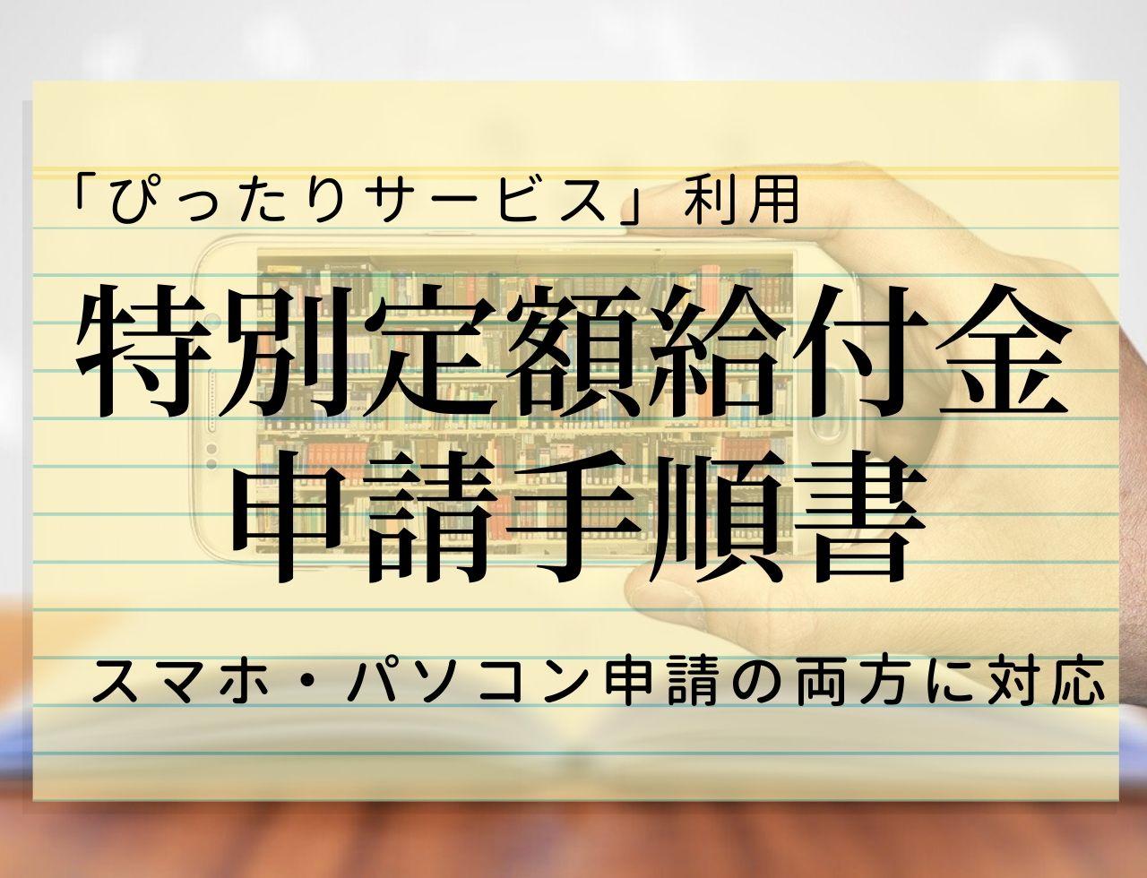 【特別定額給付金】マイナンバーカードでオンライン申請する手順書