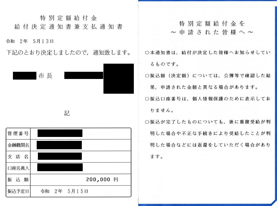 【特別定額給付金】給付決定通知書兼支払通知書