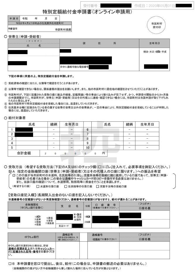特別定額給付金申請書(オンライン申請用)