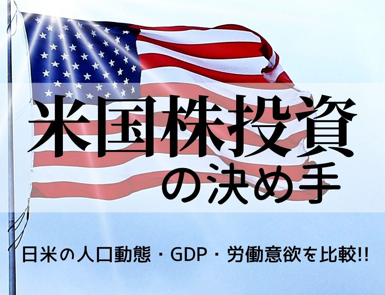 私が日本株でなく米国株(ETF)へ投資を始めた6つの決め手