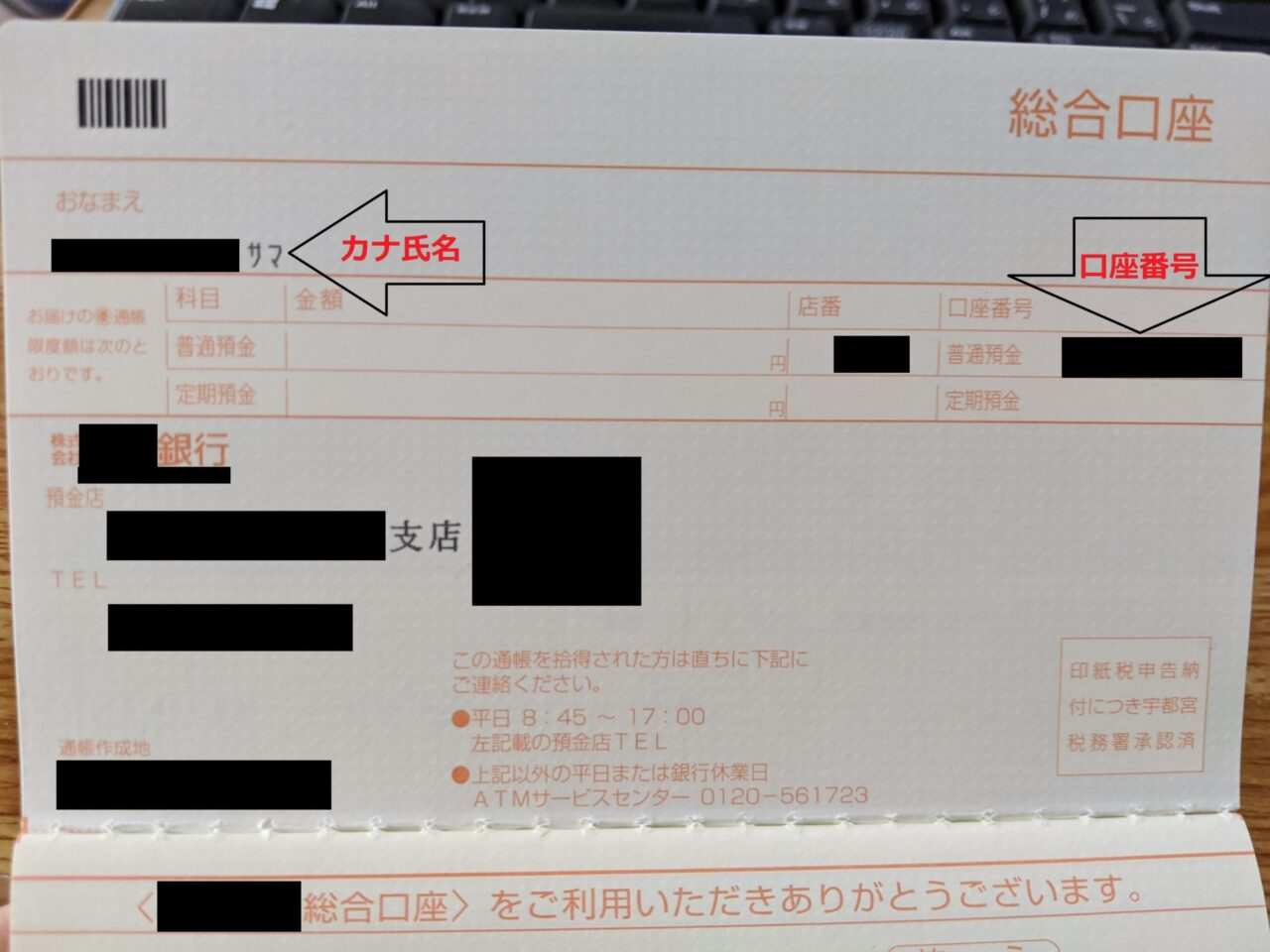 預金通帳(口座番号およびカナ氏名等)マスキング後