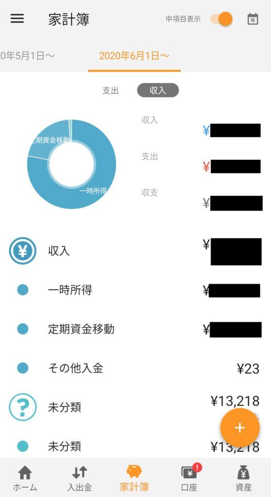 マネーフォワード(アプリ)家計簿【収入】