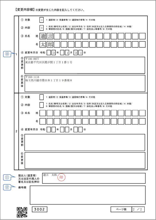 変更届出書【2/2】