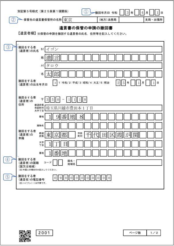遺言書の保管の申請の撤回書【1/2】