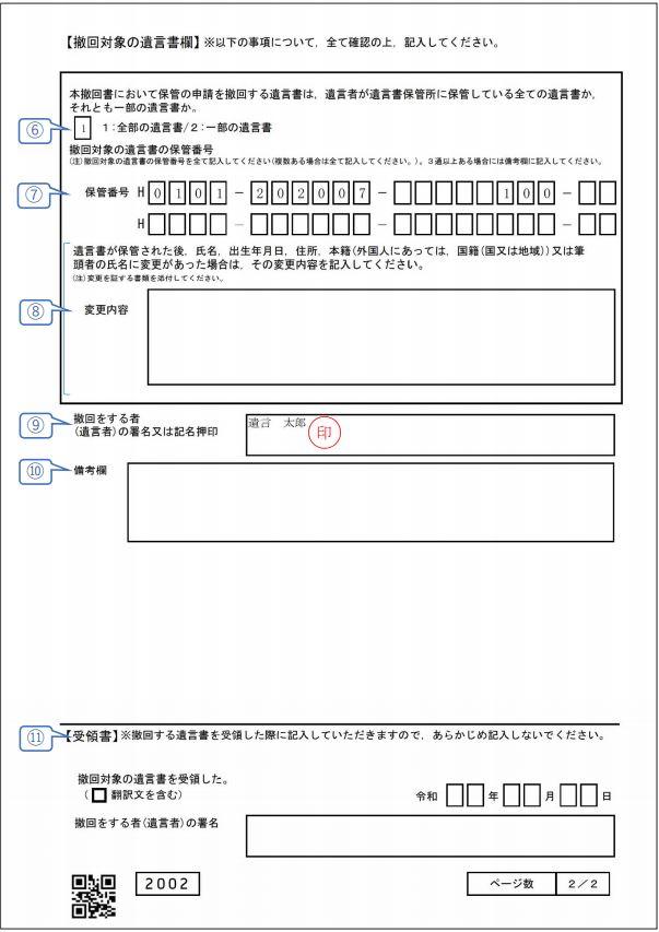 遺言書の保管の申請の撤回書【2/2】