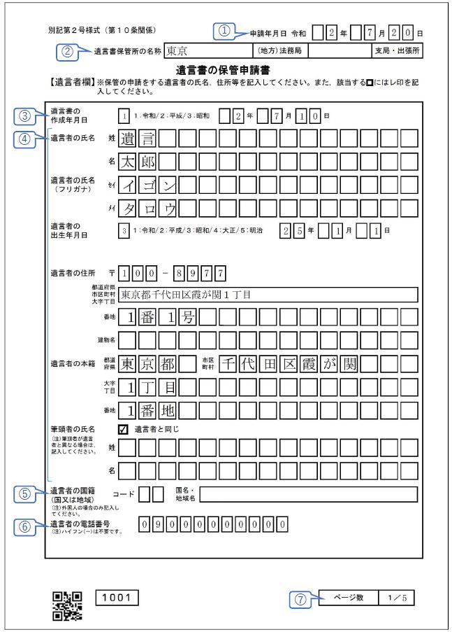 遺言書の保管申請書【1/5】