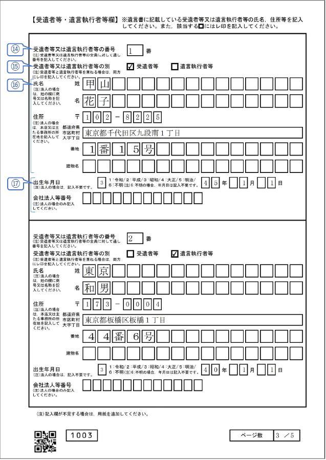 遺言書の保管申請書【3/5】