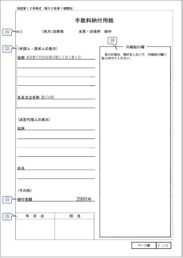 遺言書の保管申請書【5/5】