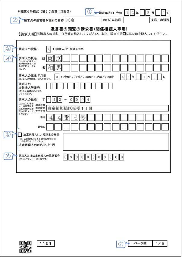 遺言書の閲覧の請求書(関係相続人等用)【1/5】