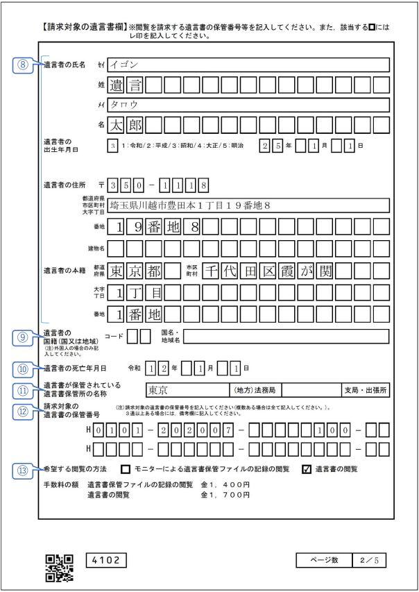遺言書の閲覧の請求書(関係相続人等用)【2/5】