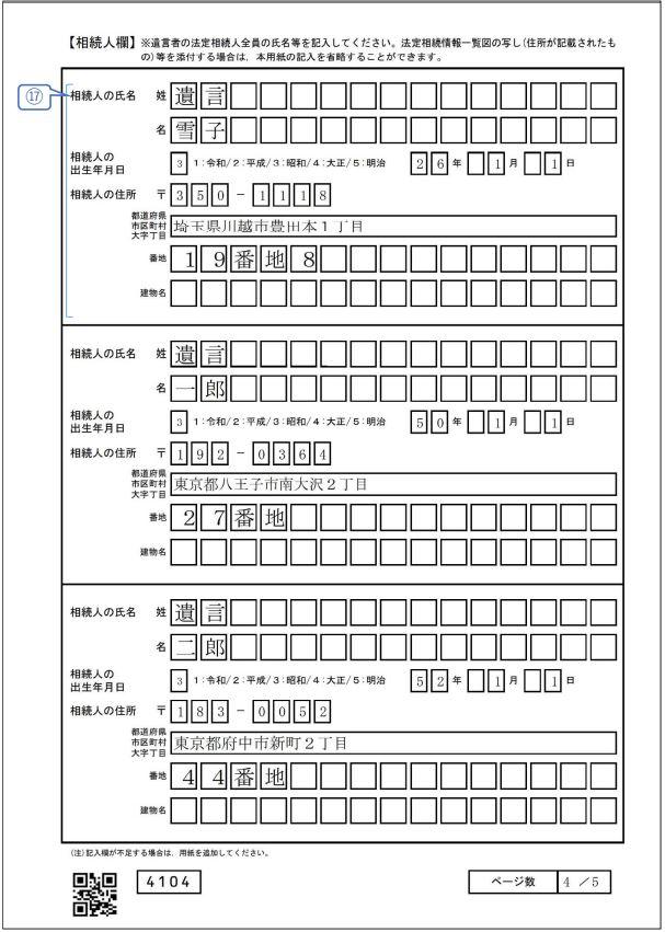 遺言書の閲覧の請求書(関係相続人等用)【4/5】