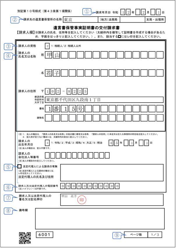 遺言書保管事実証明書の交付請求書【1/3】