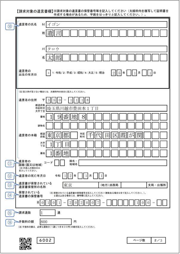 遺言書保管事実証明書の交付請求書【2/3】