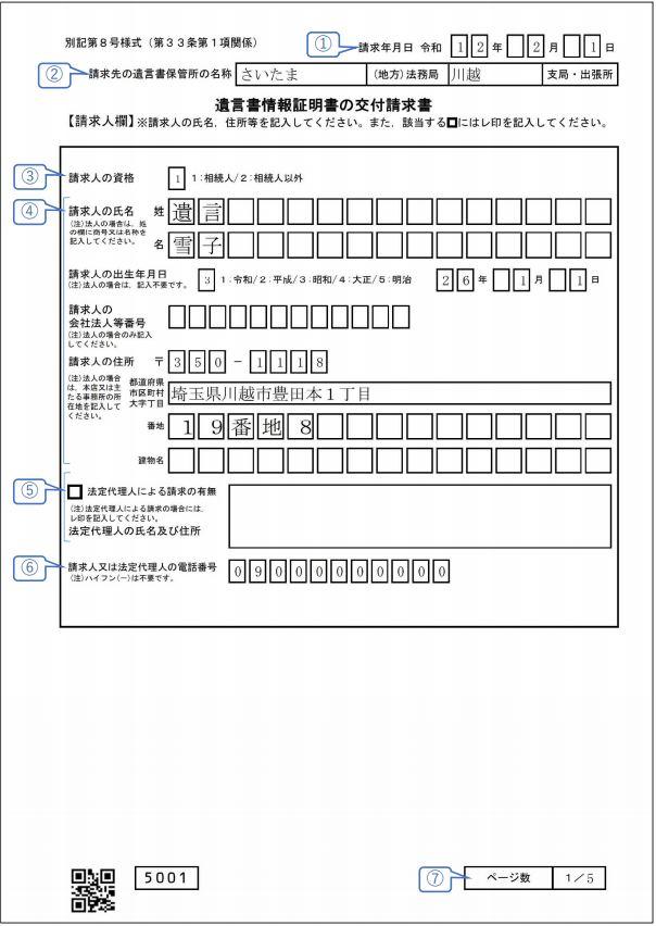 遺言書情報証明書の交付請求書【1/5】