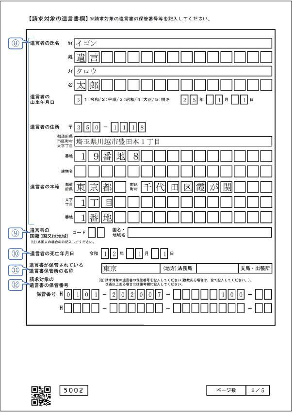 遺言書情報証明書の交付請求書【2/5】