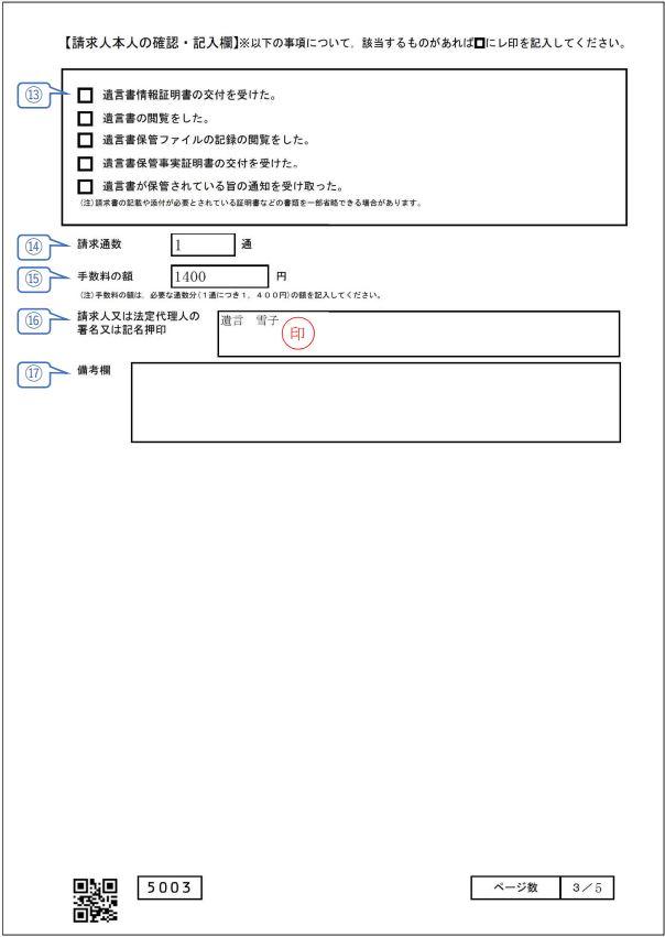 遺言書情報証明書の交付請求書【3/5】