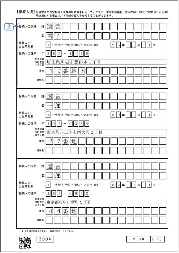 遺言書情報証明書の交付請求書【4/5】