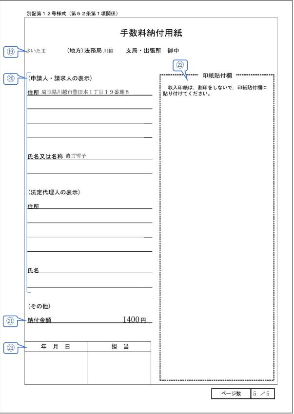 遺言書情報証明書の交付請求書【5/5】