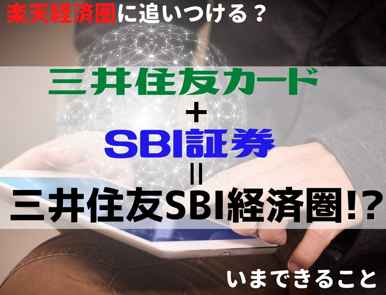 三井住友カード+SBI証券の「三井住友SBI経済圏」は2021年2月から!