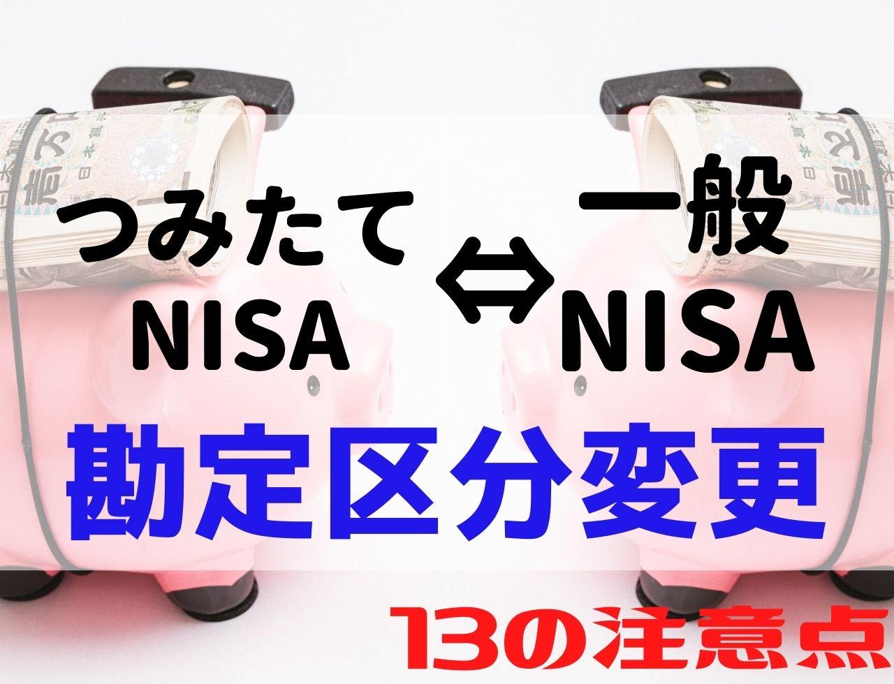 つみたてNISA⇔一般NISAの勘定(区分)変更で注意すべき13点