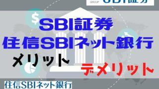 SBI証券×住信SBIネット銀行を口座開設するメリットとデメリット