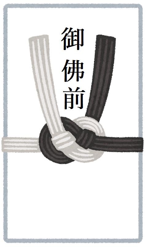 初盆(新盆)の香典・御提灯代の「のし袋・封筒」の書き方