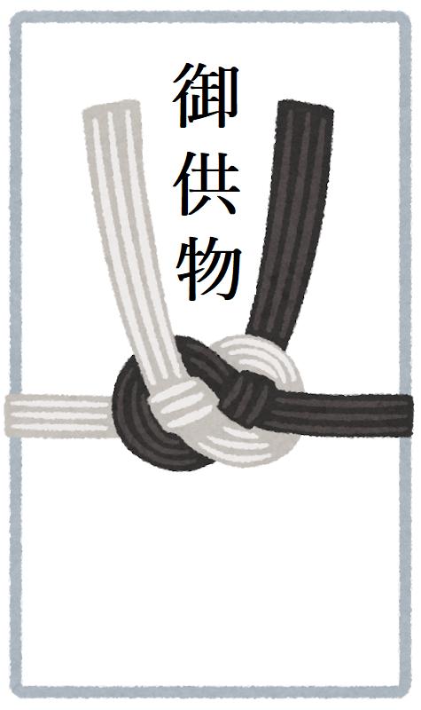 初盆(新盆)でお供え物の「のし紙の表書き」の書き方