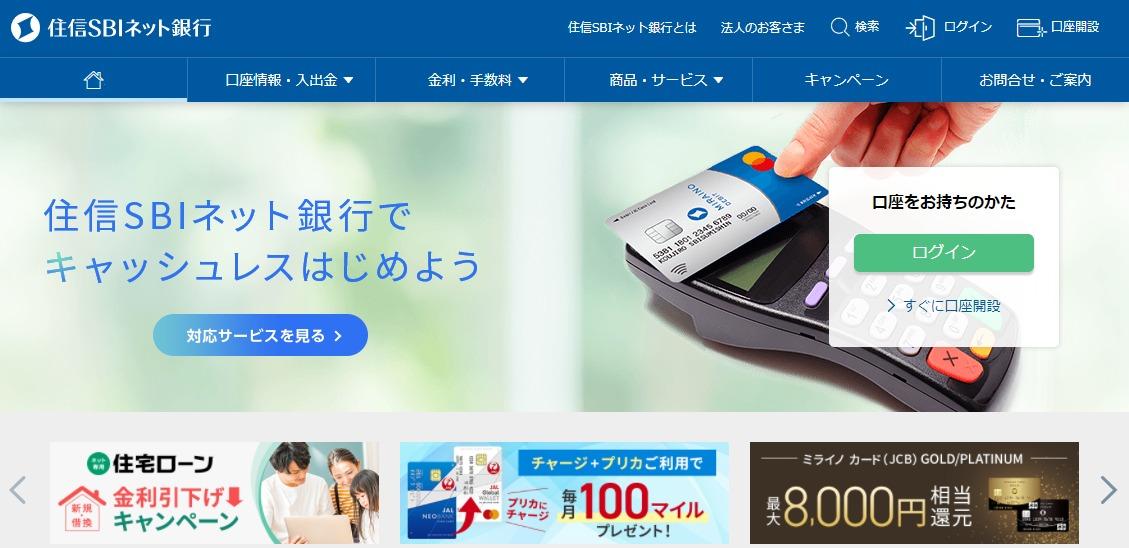 住信SBIネット銀行の口座を開設するメリット6つ