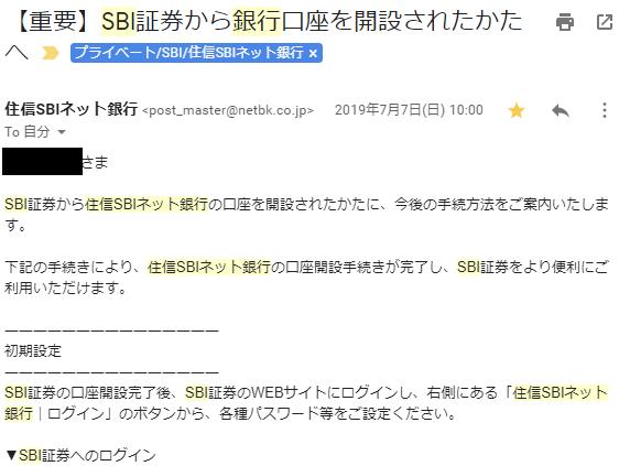 SBI証券×住信SBIネット銀行の同時開設方法8ステップ