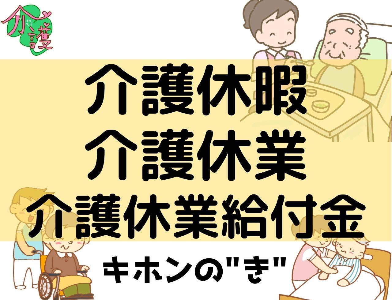 """「介護休暇」「介護休業」「介護休業給付金」制度のキホンの""""き"""""""
