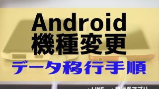 Androidの機種変更でLINEやキャッシュレスの移行手順