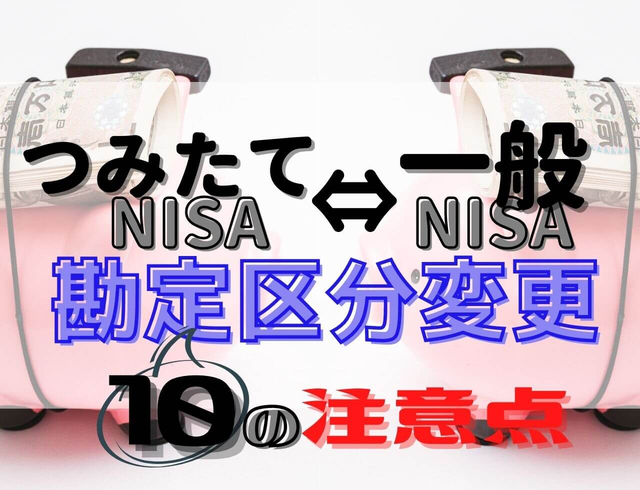 つみたてNISA⇔一般NISAの勘定区分変更で注意すべき10のこと