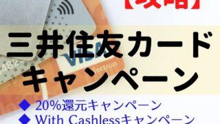 三井住友カードの「20%還元」「キャッシュレス」キャンペーンを攻略!