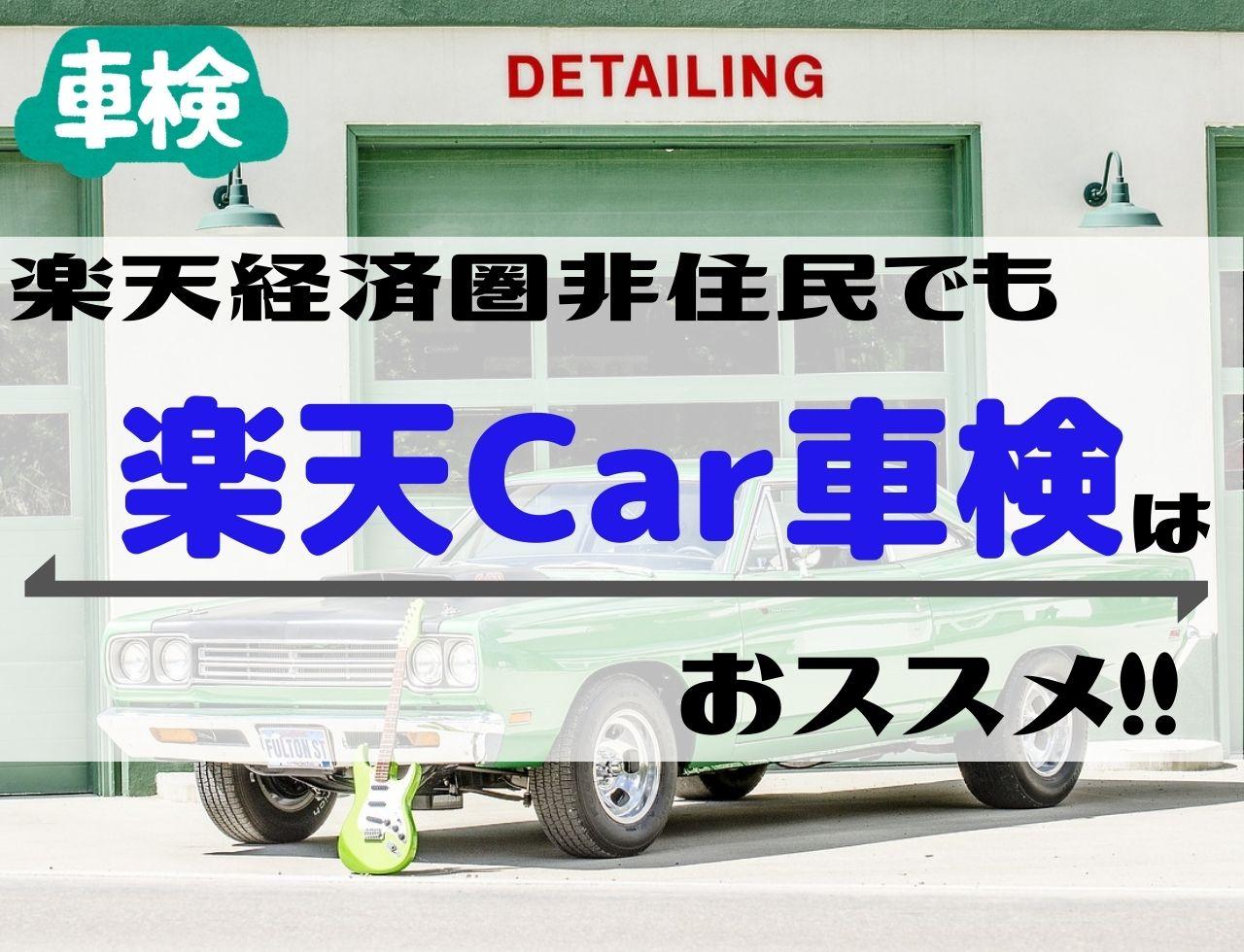 楽天Car車検(旧楽天車検)は楽天経済圏の住民じゃなくてもおススメ!