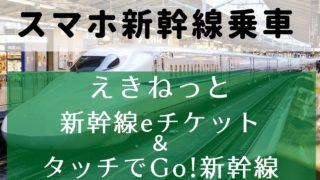 「えきねっと」「タッチでGO!」のチケットレスで新幹線に乗ろう!