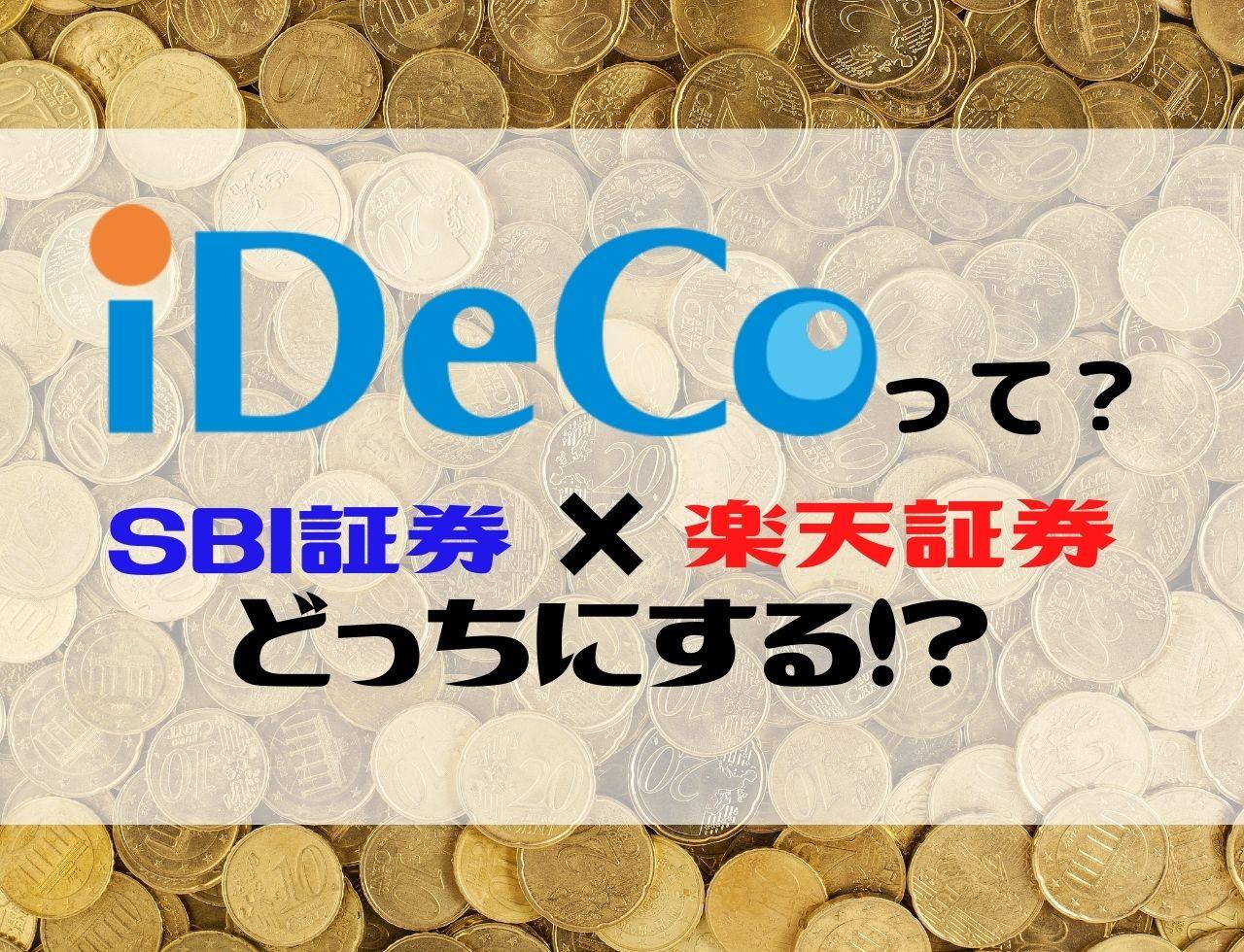 「iDeCo」とは?始めるならSBI証券と楽天証券、どっちがいい?
