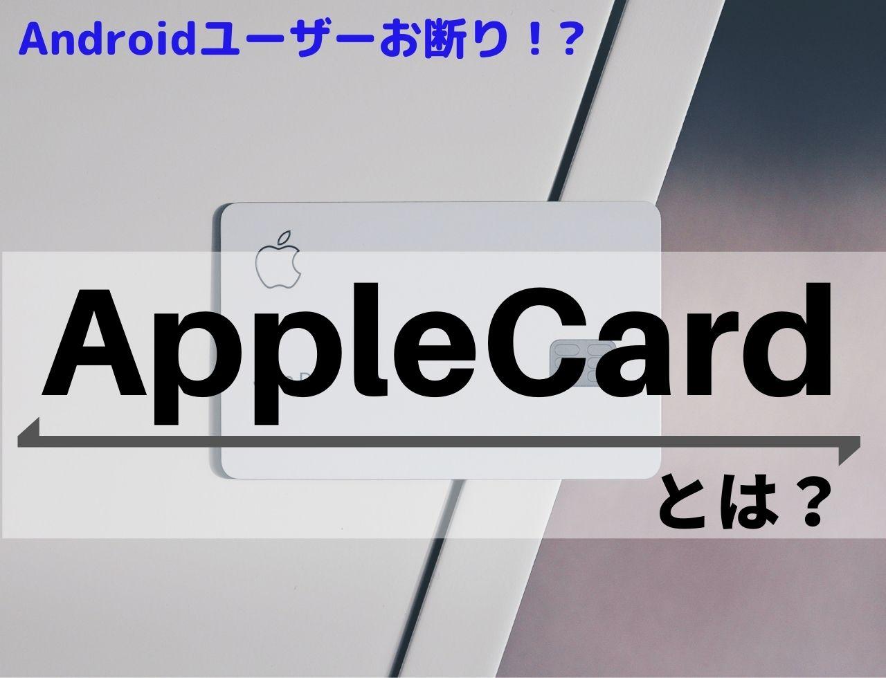 Androidユーザーお断り!iPhone前提の「アップルカード」とは?