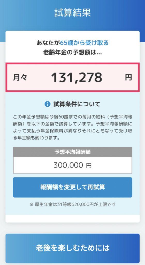 【おかねのコンパス】受取年金試算機能(65歳から受け取る年金を試算する)