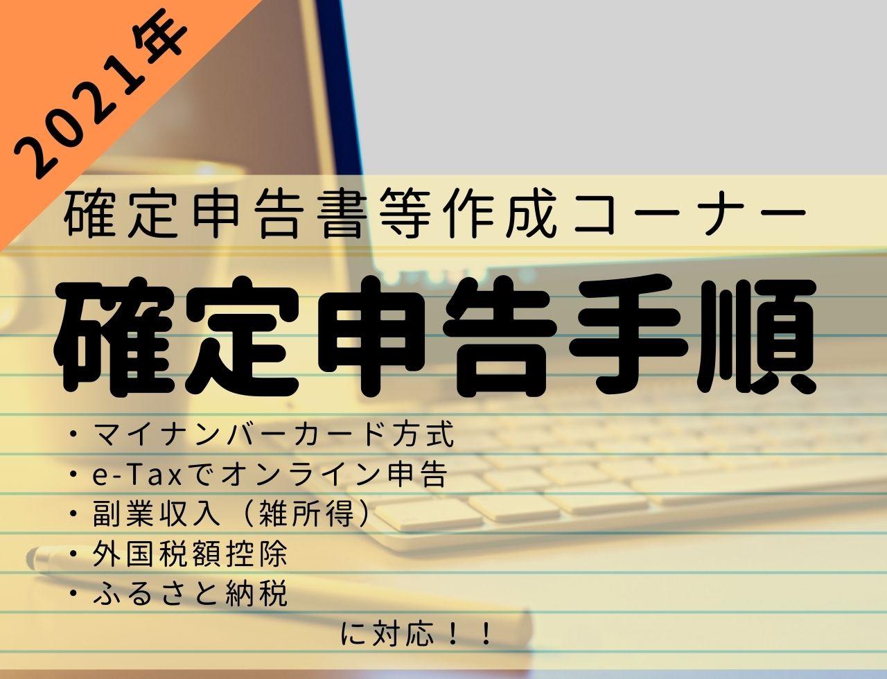 【2021年】確定申告で副業(雑所得)、外国税額控除を申告!