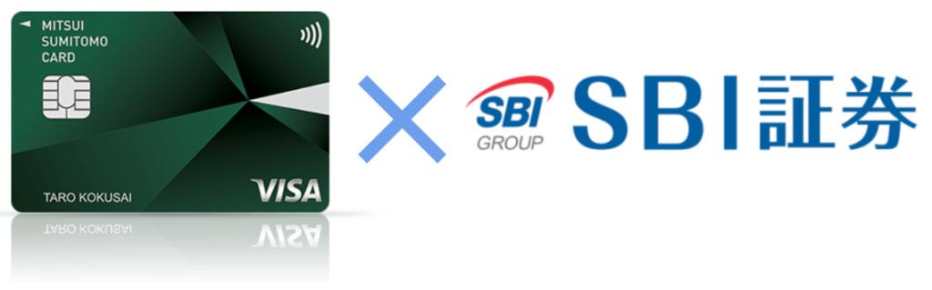 2021年2月から始まる三井住友カード+SBI証券の「三井住友SBI経済圏」