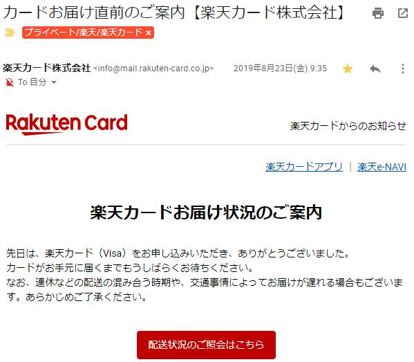 楽天カードをWebで申し込み