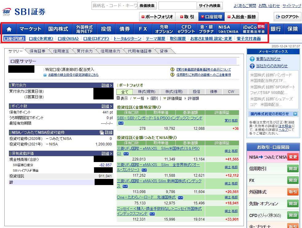 SBI証券×住信SBIネット銀行を同時開設するデメリット3つ