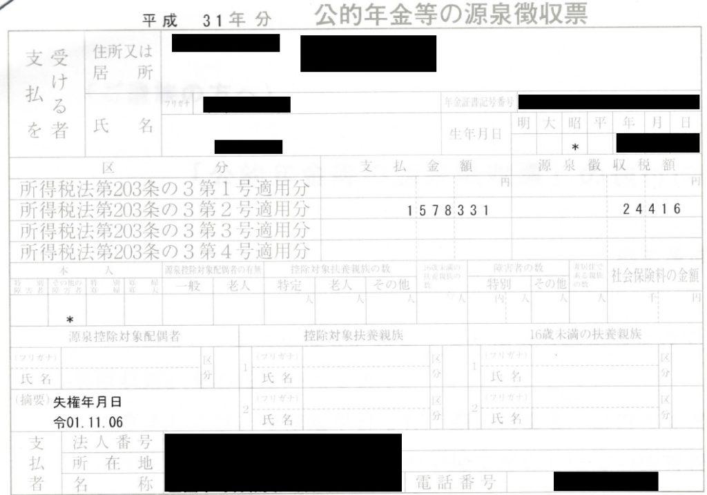 準確定申告書作成に必要な書類を準備する(公的年金等の源泉徴収票)