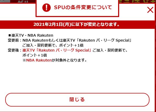 2021.2/1からNBA Rakutenが楽天SPUの対象外に!