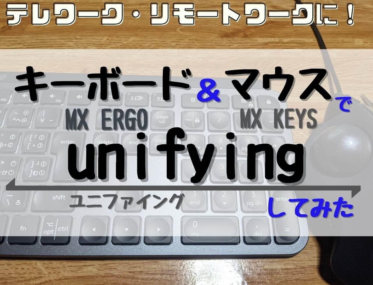 おススメのキーボード「MX KEYS」+マウス「MX ERGO」でunifyingしてみた!